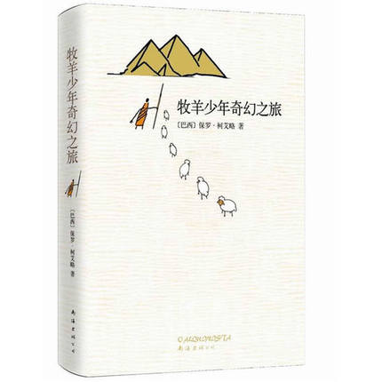 The Alchemist (Chinese Edition) coelho p the alchemist