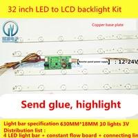 32 Inch Flattened Lamp Retrofit Kit 10 Lights LED Backlight Strip Modified LCD LCD TV Screen