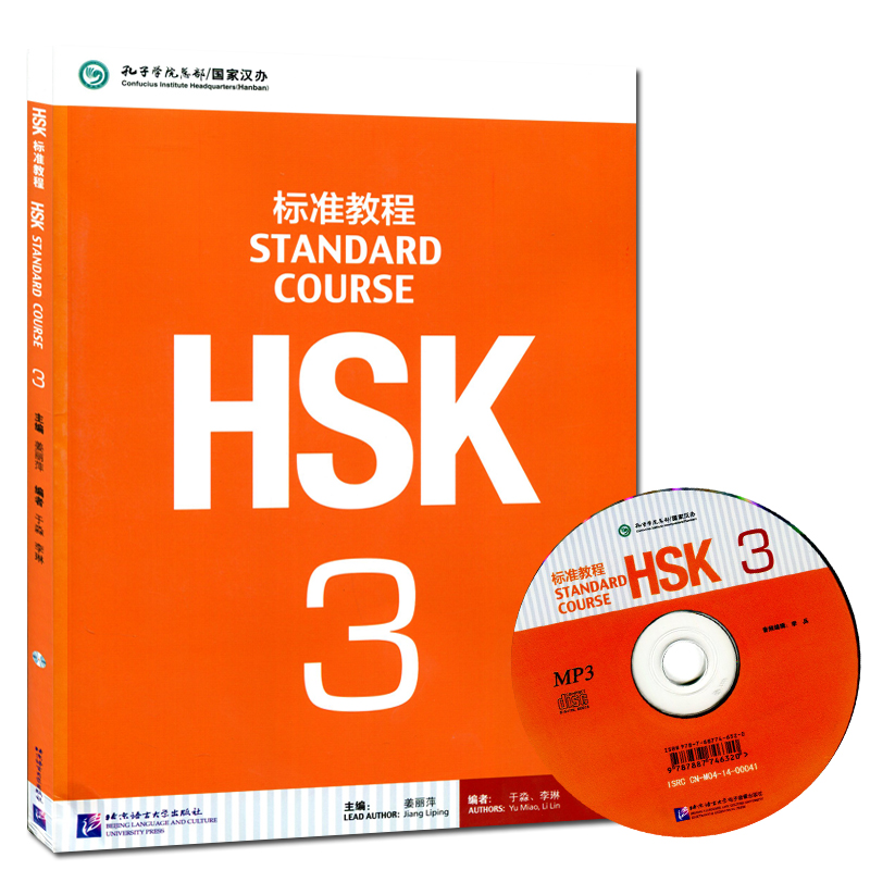 2017 New Arrivel HSK Standard Course 3 - Chinese Level Examination Recommended Books / Learn Chinese Mandarin Textbook