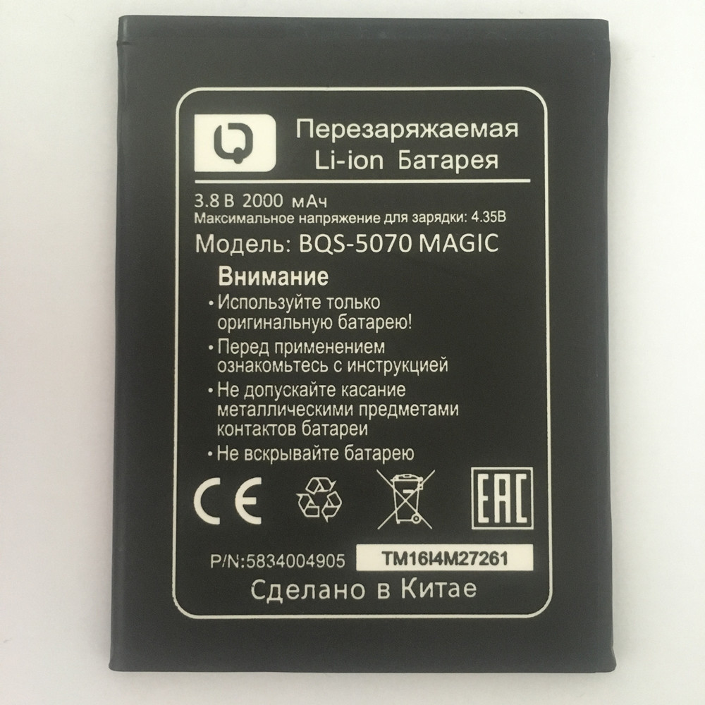 Nouveau BQS-5070 ReplacementVBNM Batterie Baterij Batterie Pour BQ Mobile BQS 5070 BQS5070 Magique Nous NS 5004 Mobile Téléphone Batteries