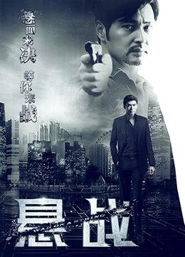 《悬战》2014年中国大陆动作,犯罪,悬疑电影在线观看