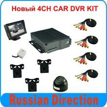 4CH Car Bus Mobile DVR kit+4pcs night vision camera