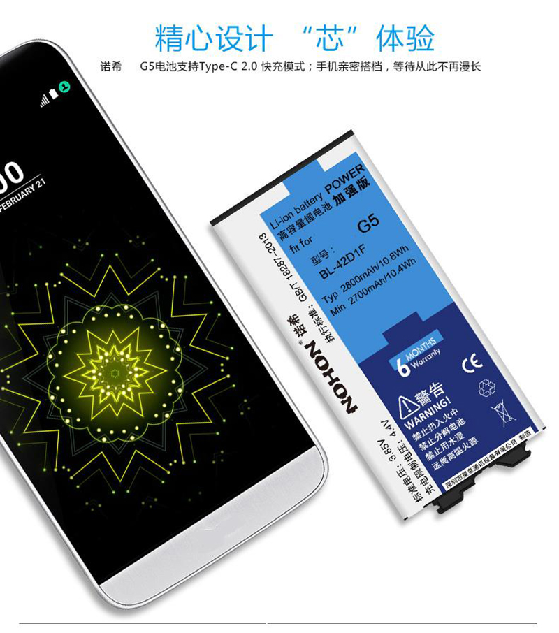 NOHON Battery G5 For LG G5 H868 H860N H860 F700K H850 H820 H830 VS987 2800mAh (4)