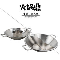 Chinese Sichuan stainless steel chafing dish soup pot Yuanyang chafingdish dry pot induction cooker two flavor hot pot winter
