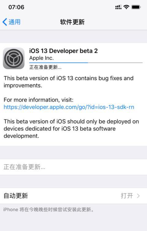 iOS 13 最新版描述文件在线升级
