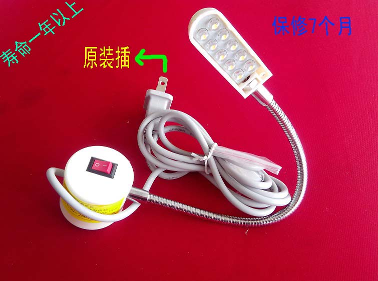 energy saving LED sewing machine special clothing lamp 810M 10 with insert to ensure that the use of more than one year