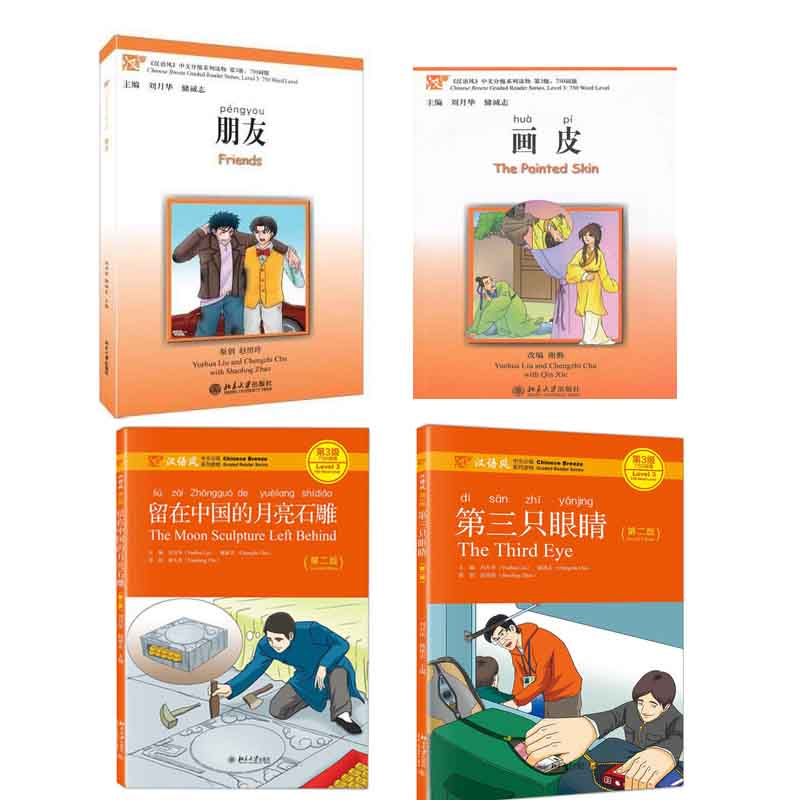 4 Books/Set Chinese Breeze Graded Reader Series Level 3:750 Word Level Collection Chinese Reading Books4 Books/Set Chinese Breeze Graded Reader Series Level 3:750 Word Level Collection Chinese Reading Books