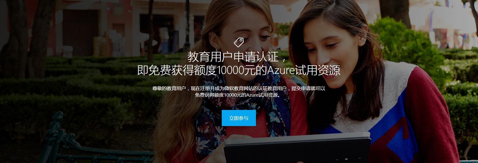 申请教育用户认证,免费获得额度10000元的Azure试用资源!