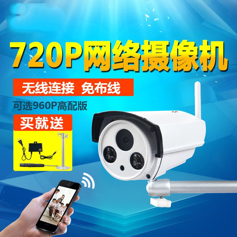 Joanne surveillance camera one machine wireless network HD 720P Waterproof camera remote home блуза imperial imperial im004ewsux72