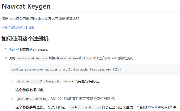 Navicat Keygen破解最新版本的Navicat全系列产品 第2张