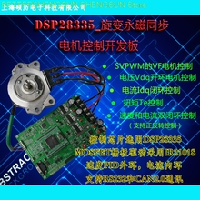 DSP28335 Rotary Permanent Magnet Synchronous Motor Control Development Board Permanent Magnet Synchronous Motor цена