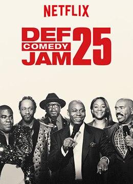 《Def喜剧果酱25》2017年美国喜剧电影在线观看