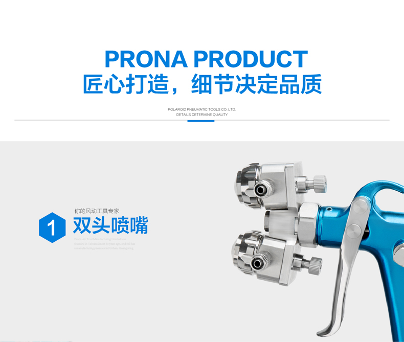 prona dual head manual spray gun MRS2-2R -9