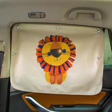 b5c51b4ea08 1pc Cartoon Adjustable Sun Visor Car Side Window Sunshade Curtain Summer For  Baby