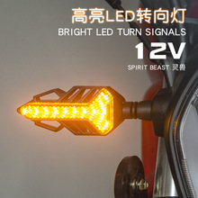 SPIRIT BEAST Motorcycle Signal Lights Modified Waterproof Turn LED Direction Decorative Super Bright
