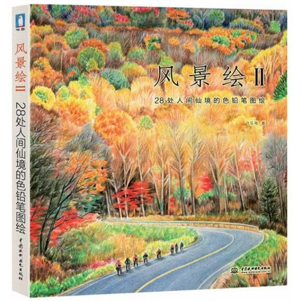 Landscape Painting Books Feile Bird Chinese Drawing Book : 28 Romantic Landscape Colored Pencil Illustrations