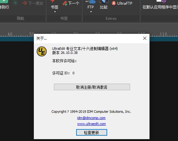 大体积文本打开神器 UltraEdit V26.10.0.38 最新破解版分享的图片-高老四博客