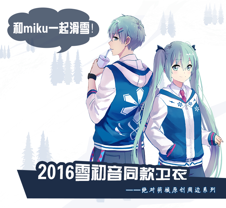Hot Anime Absolute of Domain Hatsune Snow YUKI MIKU Cotton Sweater Hoodie Coat Cosplay Costume Fashion Clothing M-3XL