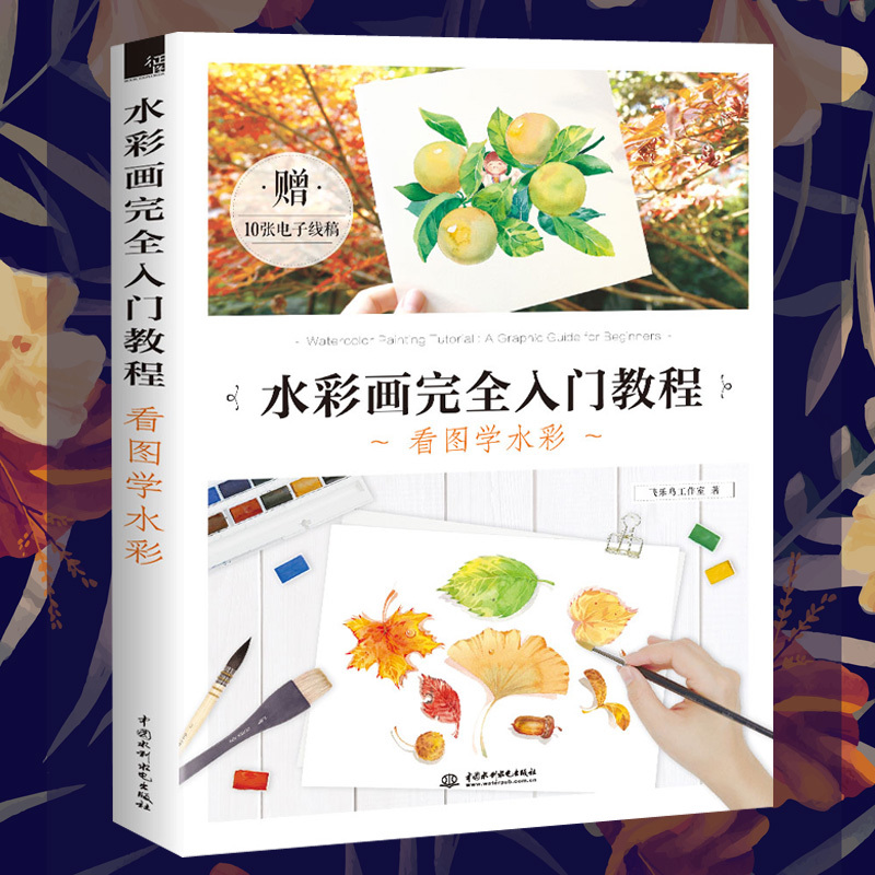 1pcs New Watercolor Tutorial Painting Book For Adult From Entry To Mastery Easy To Learn And Print