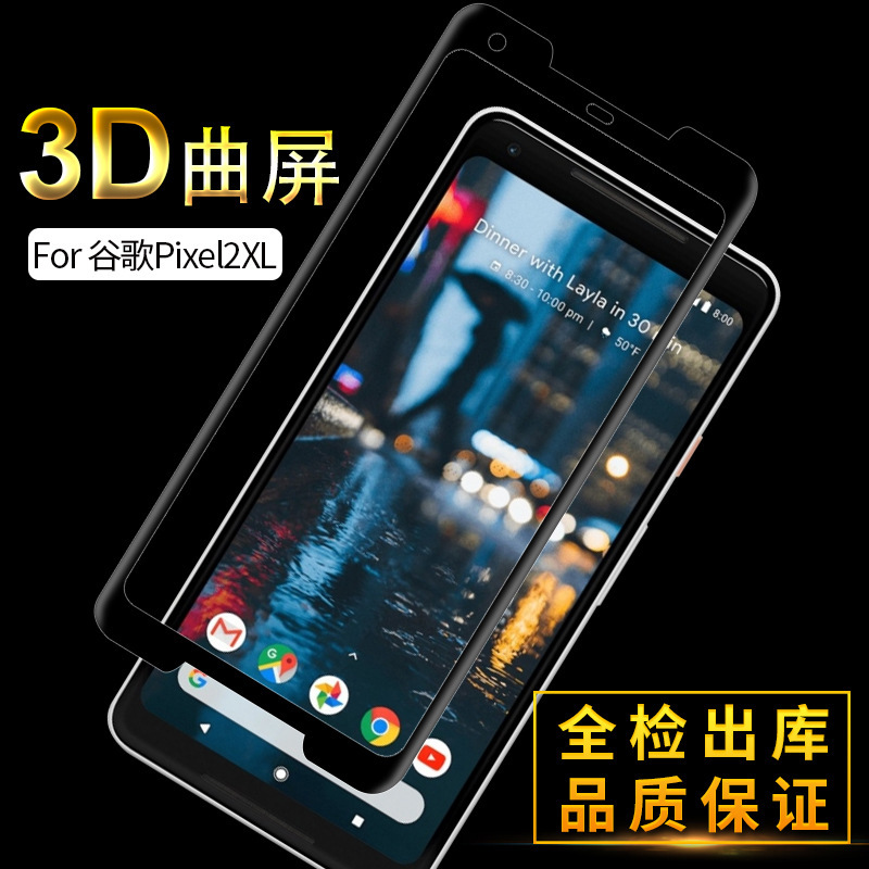 For-Google-Pixel-2-0-3mm-2-5D-3D-Curved-Full-Cover-9H-Tempered-Glass-Screen