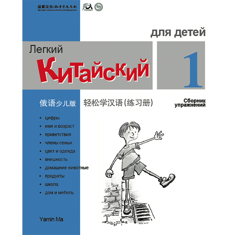 Chinese Made Easy For Kids Workbook 1 Russian Edition Simplified Chinese Learning Chinese Workbook For Children