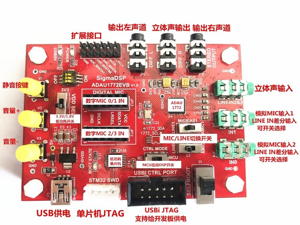 Carte de développement ADAU1772/Architecture MCU + 1772/quatre en deux/démarrage de micro-ordinateur à puce unique Code Source ADAU1772