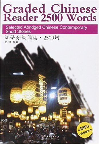 Graded Chinese Reader 2500 Words: Selected Abridged Chinese Contemporary Short Stories (W/MP3) Chinese Learning Book
