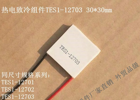 Freeshipping Thermoelectric Cooler Peltier TES1-12703 30*30mm 5pcs/lot цена