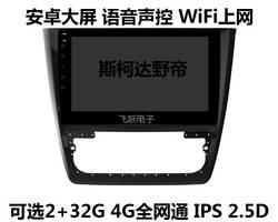 """10,1 """"четырехъядерный Android 8,1 Автомобильный GPS Радио Навигация для Skoda Yeti 2009-2016 с 4G/Wifi с диагностическим разъемом и цифровым видеорегистратором"""