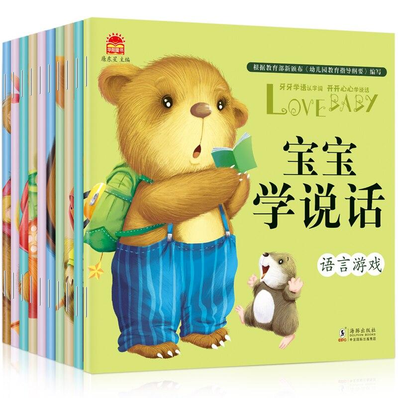 10pcs/set New Arrival Baby Learns To Speak Language Enlightenment Book Kindergarden Storybook For Kids Children