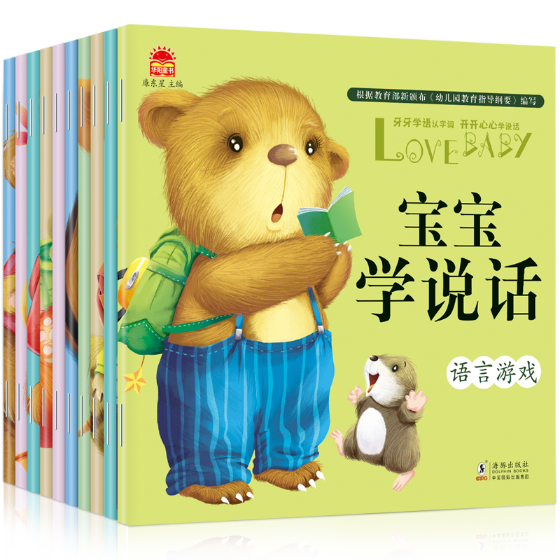 10pcs/set New Arrival Baby Learns To Speak Language Enlightenment Book Kindergarden Storybook For Kids Children