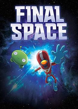 《太空终界 第一季》2018年美国科幻,动画动漫在线观看