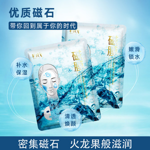Image 4 - Hankey Dydrating Magnetic Mask Korean Cosmetics Mask for face Moisturizing Whitening Anti Aging Facial Skin Care Sheet Silk Mask