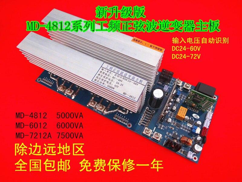 Мощность Частота Чистая синусоида Инвертор материнская плата комплект 5000VA 6000VA 7500VA