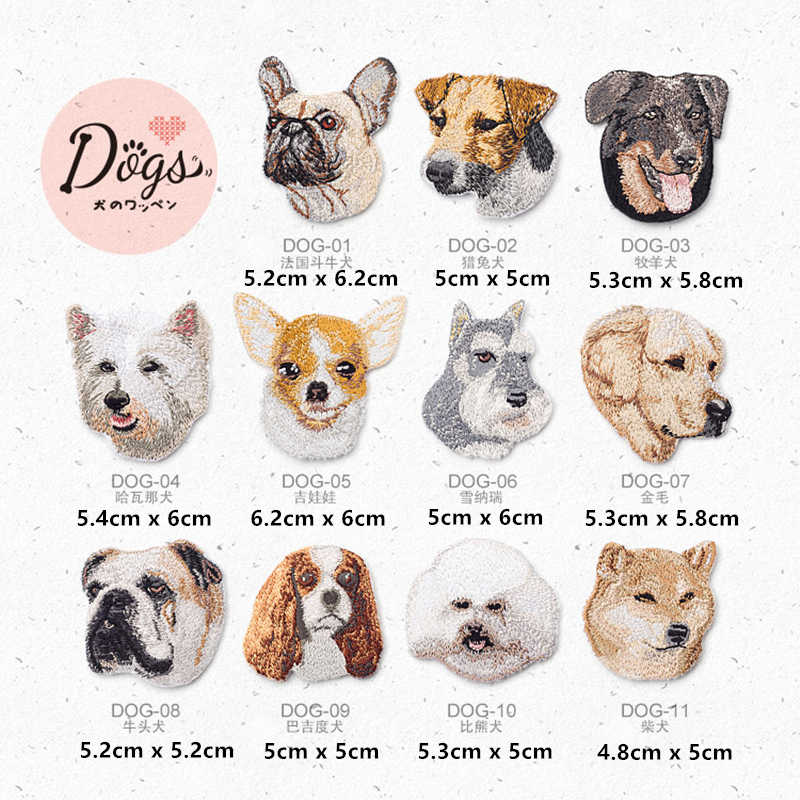 1 PCS New Cute fashion dog embroidery animal sticky cloth paste clothing patch hole DIY accessories iron on dog patch