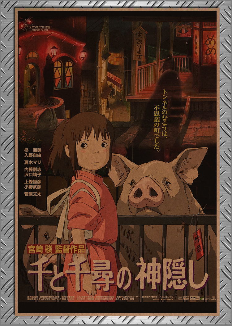 spirited away movie essay View this essay on hayao miyazaki hayao miyazaki essay specifically anime and animated movies like spirited away, impact saudi youth.