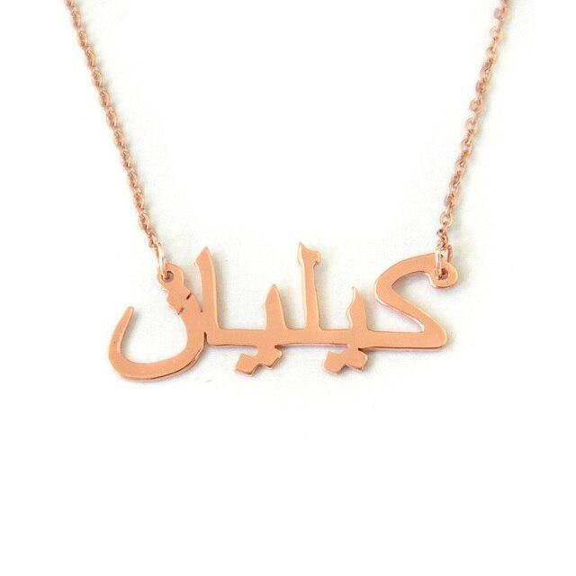 Personalizzato Nome Arabo Della Collana, Collana con Nome Personalizzato in Arabo, Nome Personalizzato Jewelry