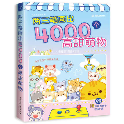 Two Or Three Strokes Draw 4000 Sweet And Cute Things Children Stick Figure Tutorial Book Art Painting Books