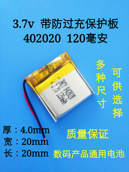 3.7V polymer lithium battery, 402020 120mAh MP3 sports watch, small toy locator battery Rechargeable Li-ion Cell image