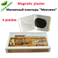 16pcs/4box Magnetic plaster MiaoZheng Physical Magnet Patch Therapy Pain Relief plaster for waist, cervical analgesic