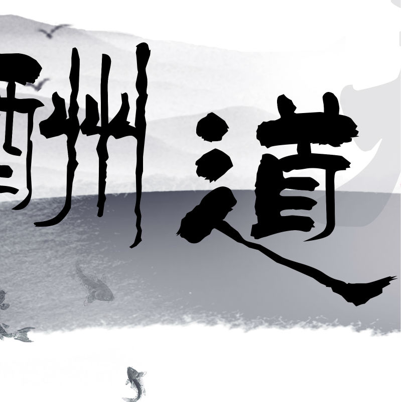 God Rewards Those Who Work Hard Chinese Character Painting