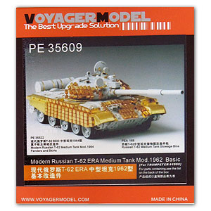 KNL HOBBY Vogager Model PE35609 T-62 ERA medium-sized chariot upgrade metal etching parts knl hobby voyager model pe35418 m1a1 tusk1 ubilan