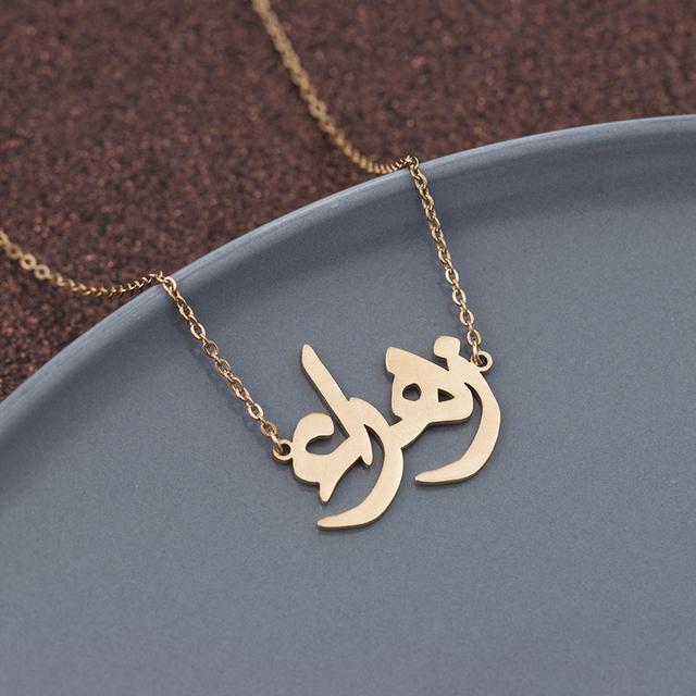 Personalized Arabic Name Necklace, Customized Nameplate Necklace, Custom Arabic Name Necklace, Personalized Name, Arabic Jewelry