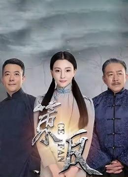 《策反》2018年中国大陆剧情,战争,悬疑电影在线观看