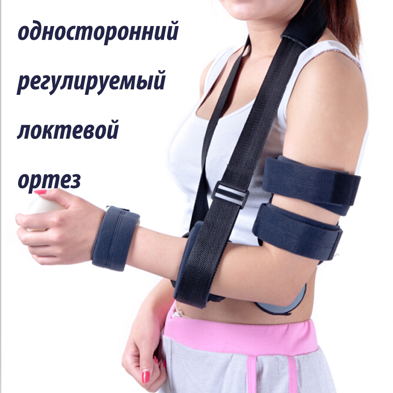 Free Shipping Single Wheel Adjustable Elbow Orthosis Arm Brace Moilizer Elbow-joint Movement Arm Orthosis Elbow Support Factory adjustable knee joint support hinged splint wrap sprain orthosis post op brace sports knee pads fracture fixed rehabilitation
