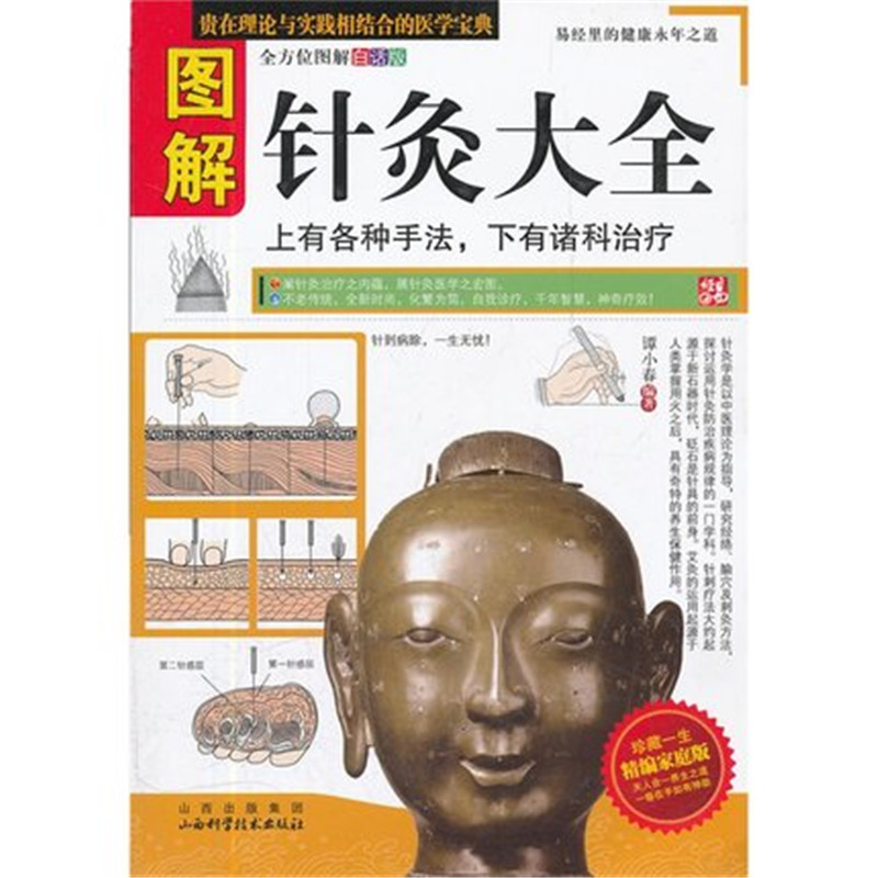 Chinese Medicine Books Zhong Yi Zhen Jiu Language For Chinese Book For Adult Free Shipping