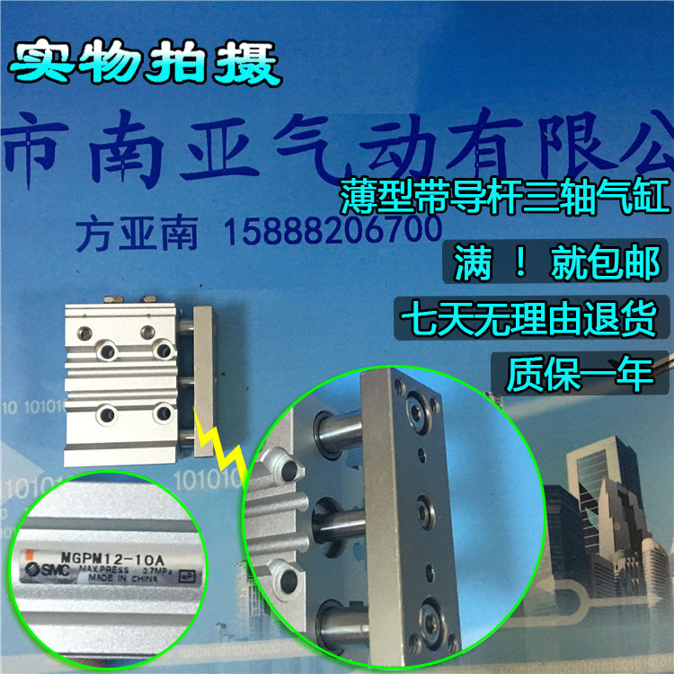 ФОТО MGPM12-150A MGPM12-175A MGPM12-200A MGPM12-250A SMC compact guide cylinder Thin Three-axis cylinder with rod cylinderMGPM series