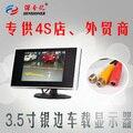3.5 inch TFT Monitor HD Car LCD CCTV Monitor 2 video input rear view display Portable LCD Display