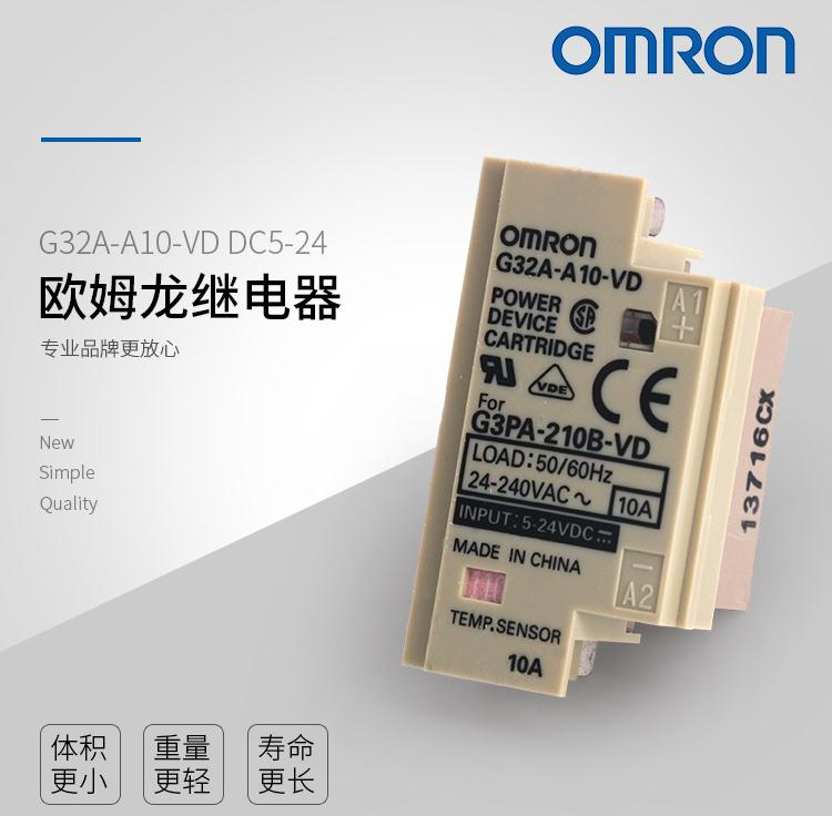 New and original G32A-A10-VD OMRON Solid state relay 10A 5-24VDC POWER DEVICE CARTRIDGE DC5-24V dhl eub 5pcs new original for omron solid state relay g3ta idzr02s 5 24vdc 15 18