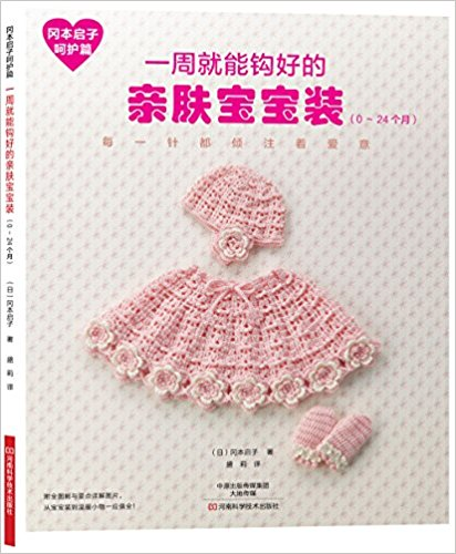 Baby Skin That Can Be Hooked In A Week Crochet Books For 0- 24 Mouths Baby In Chinese Edition